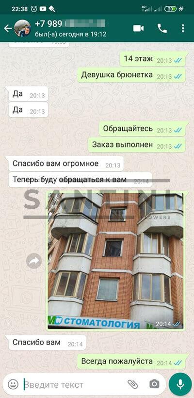 dostavka-cvetov-289